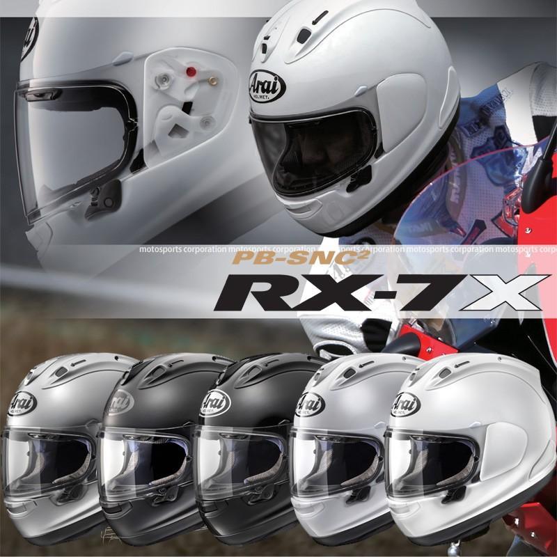 アライ RX-7X フルフェイスヘルメット Arai HELMET