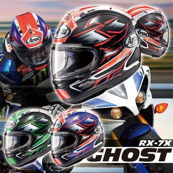 アライ RX-7X GHOST(ゴースト) フルフェイスヘルメット グラフィックモデル Arai HELMET
