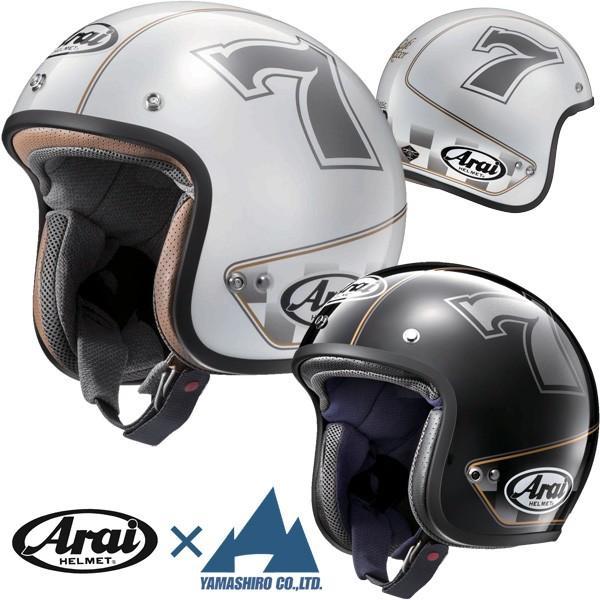 アライ×山城 CLASSIC MOD CAFE RACER(クラシック・モッド カフェレーサー) ジェットヘルメット Arai HELMET