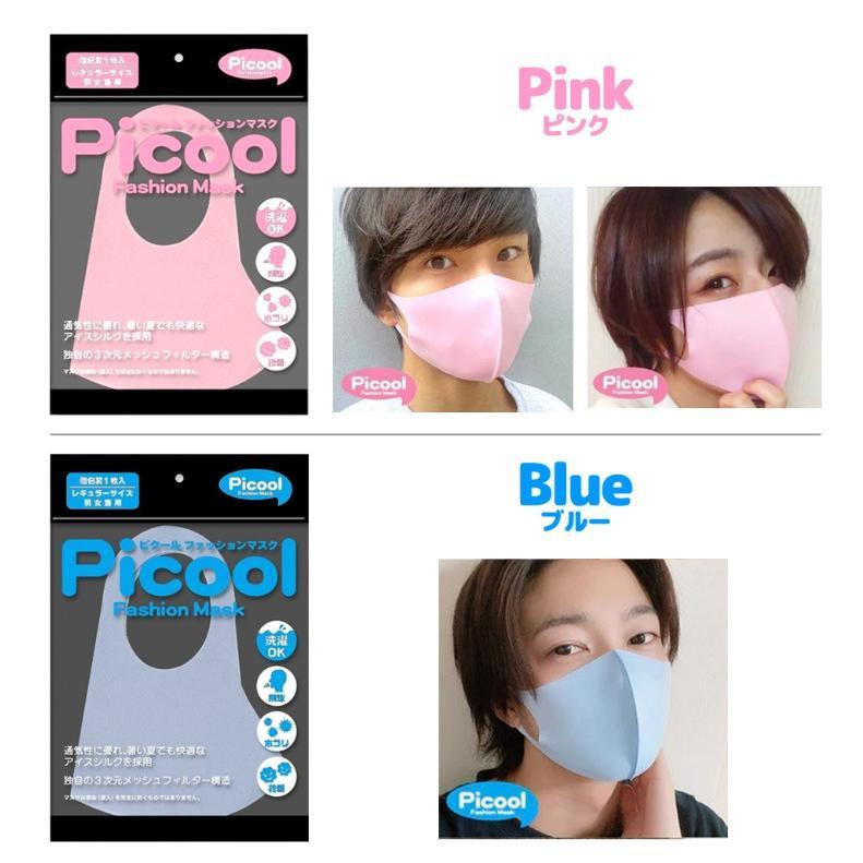 マスク 子供 コロナ対策 ピクール クールマスク レギュラーサイズ 1枚 洗濯OK 小さめ レギュラー おしゃれ 1枚 繰り返し 冷感 通気性 快適 大人 男性 女性 花粉|motte-ecobag|04