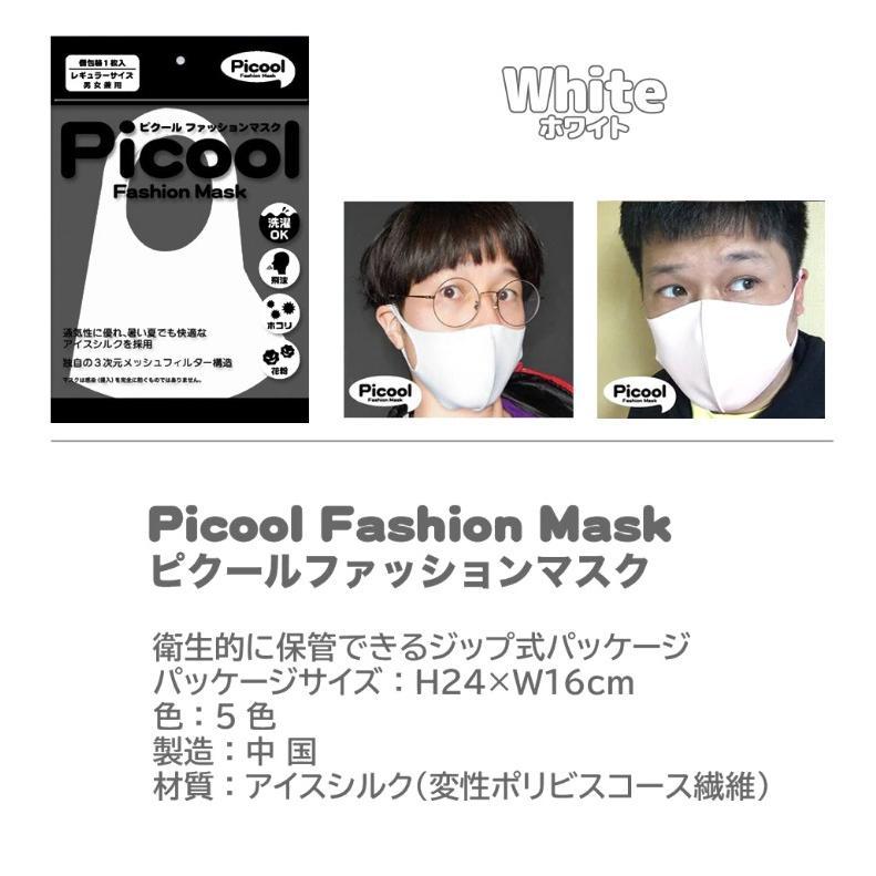 マスク 子供 コロナ対策 ピクール クールマスク レギュラーサイズ 1枚 洗濯OK 小さめ レギュラー おしゃれ 1枚 繰り返し 冷感 通気性 快適 大人 男性 女性 花粉|motte-ecobag|05