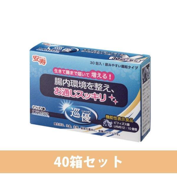巡優 LKM512 40箱セット アロン化成 顆粒タイプ ビフィズス菌