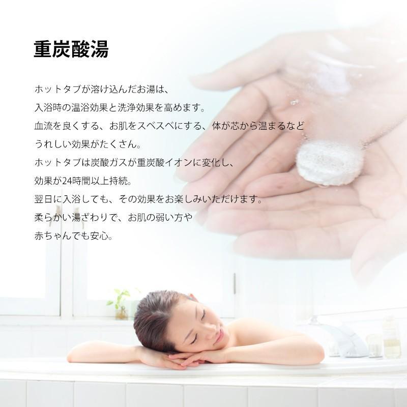 薬用ホットタブ重炭酸湯 30錠 ホットアルバム炭酸泉タブレット|mottokaiteki|02
