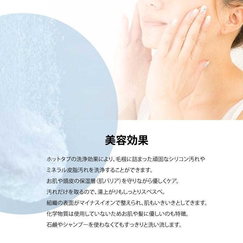 薬用ホットタブ重炭酸湯 30錠 ホットアルバム炭酸泉タブレット|mottokaiteki|03