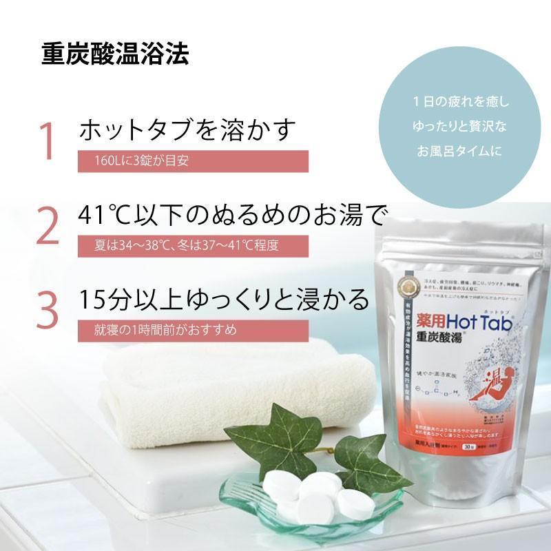 薬用ホットタブ重炭酸湯 30錠 ホットアルバム炭酸泉タブレット|mottokaiteki|04