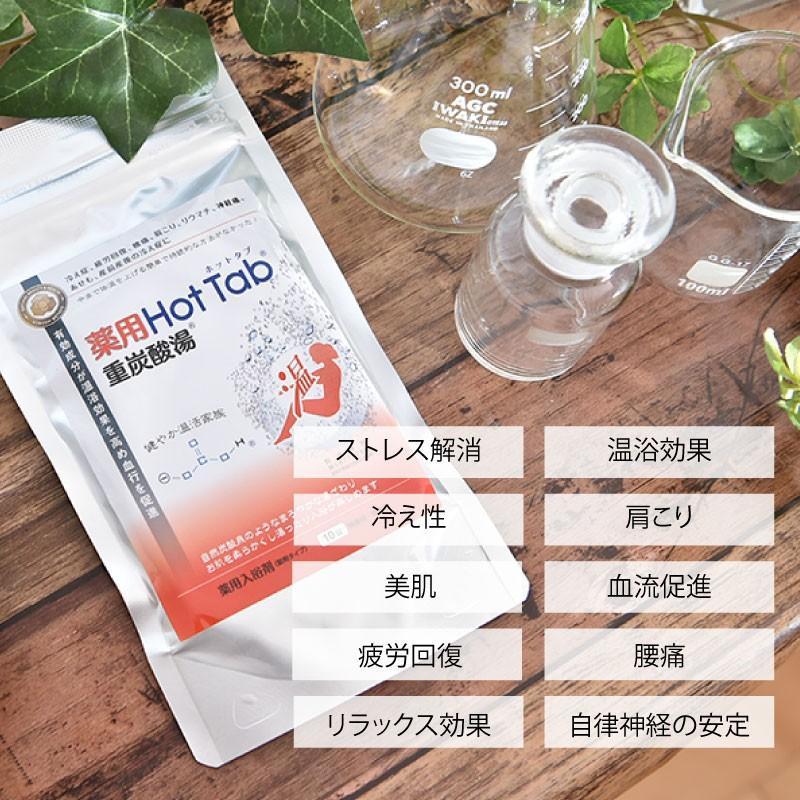 薬用ホットタブ重炭酸湯 30錠 ホットアルバム炭酸泉タブレット|mottokaiteki|05