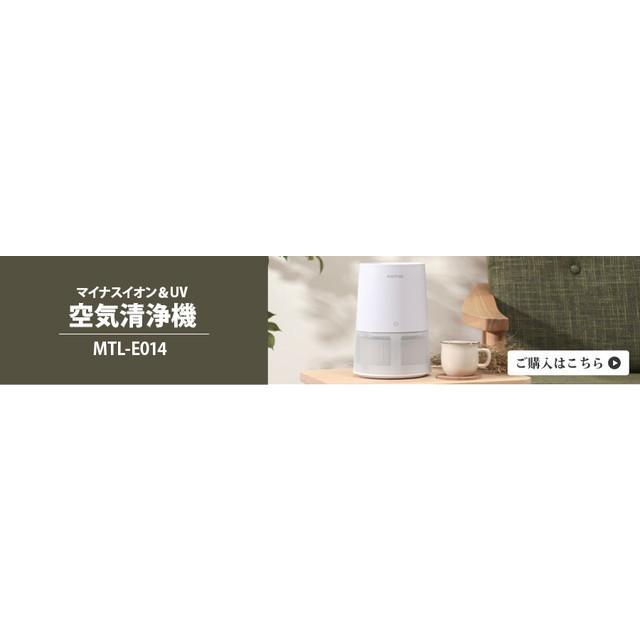 MTL-E014用替えフィルター MTL-E014P1 mottole スペア 花粉 卓上 タバコ 小型 消臭 ハウスダスト たばこ マイナスイオン|mottole|06