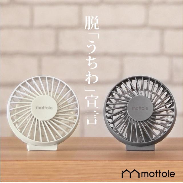 ハンディファン 扇風機 ハンディ 卓上扇風機 ポータブル USB ミニ扇風機 充電 手持ち 卓上 mottole MTL-004 mottole