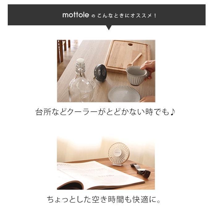 ハンディファン 扇風機 ハンディ 卓上扇風機 ポータブル USB ミニ扇風機 充電 手持ち 卓上 mottole MTL-004 mottole 14