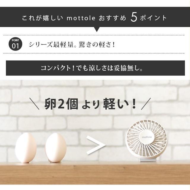 ハンディファン 扇風機 ハンディ 卓上扇風機 ポータブル USB ミニ扇風機 充電 手持ち 卓上 mottole MTL-004 mottole 03
