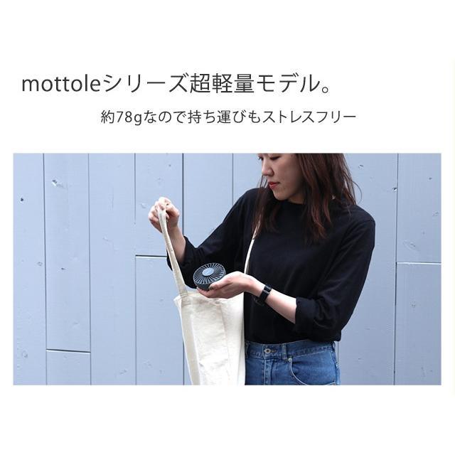 ハンディファン 扇風機 ハンディ 卓上扇風機 ポータブル USB ミニ扇風機 充電 手持ち 卓上 mottole MTL-004 mottole 04