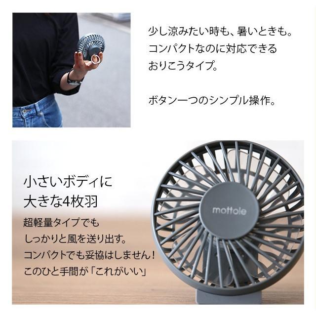 ハンディファン 扇風機 ハンディ 卓上扇風機 ポータブル USB ミニ扇風機 充電 手持ち 卓上 mottole MTL-004 mottole 08