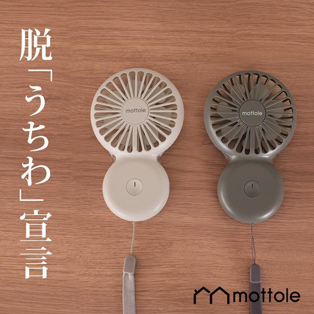 ハンディファン 扇風機 ハンディ 卓上扇風機 ポータブル USB ミニ扇風機 充電 手持ち 卓上 mottole MTL-F005 mottole