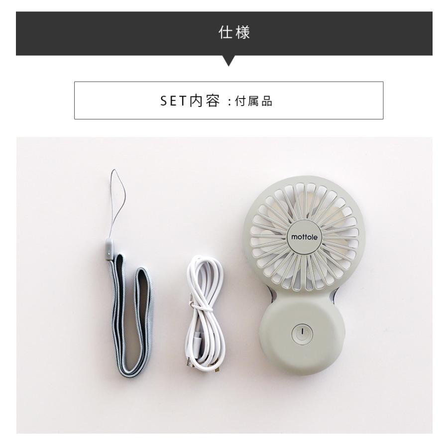 ハンディファン 扇風機 ハンディ 卓上扇風機 ポータブル USB ミニ扇風機 充電 手持ち 卓上 mottole MTL-F005 mottole 13