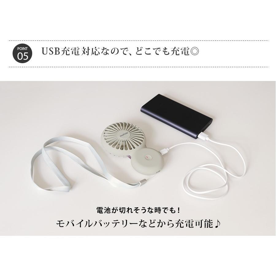 ハンディファン 扇風機 ハンディ 卓上扇風機 ポータブル USB ミニ扇風機 充電 手持ち 卓上 mottole MTL-F005 mottole 10