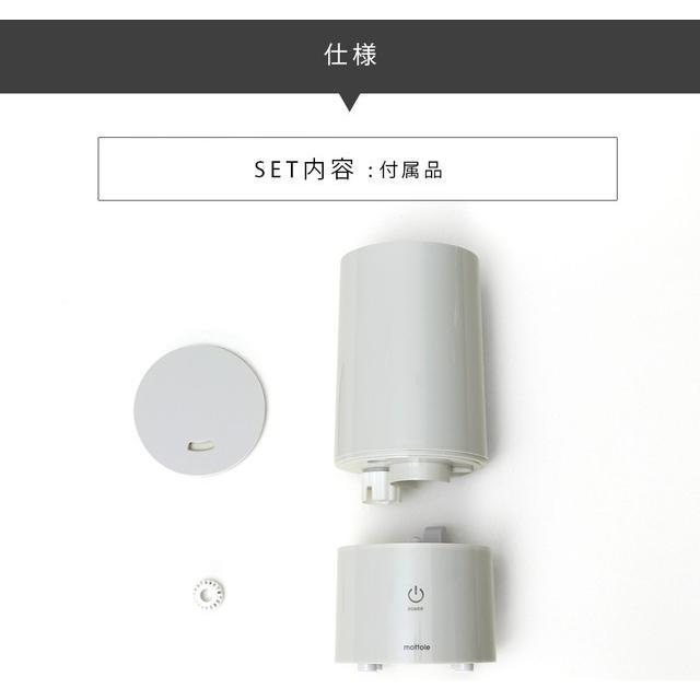 超音波式加湿器 MTL-H002 送料無料 加湿器 超音波式 オフホワイト グレー 卓上 おしゃれ 小型 コンパクト アロマ 乾燥対策|mottole|13