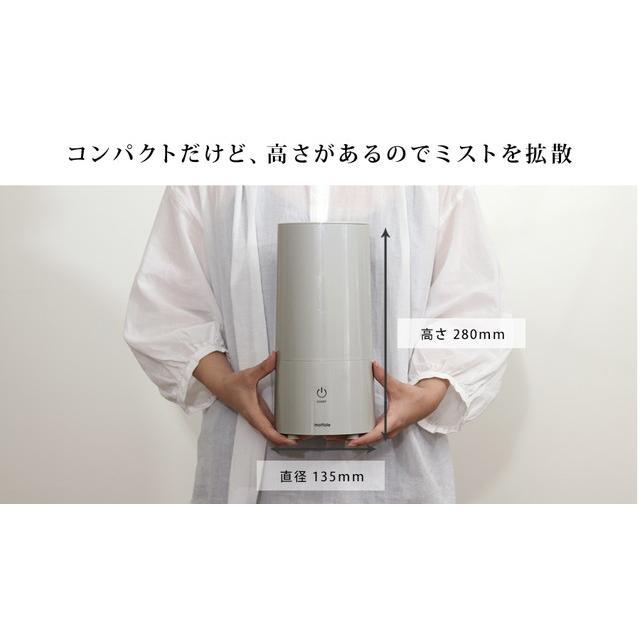 超音波式加湿器 MTL-H002 送料無料 加湿器 超音波式 オフホワイト グレー 卓上 おしゃれ 小型 コンパクト アロマ 乾燥対策|mottole|07