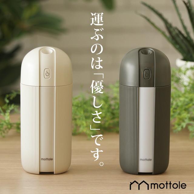 充電式加湿器 アウトプット機能付 MTL-H003 送料無料 内蔵バッテリー 加湿器 卓上 オフィス 充電式 蓄電式 持ちやすい バッテリー付き 車用 おしゃれ|mottole