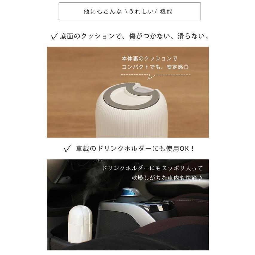 充電式加湿器 アウトプット機能付 MTL-H003 送料無料 内蔵バッテリー 加湿器 卓上 オフィス 充電式 蓄電式 持ちやすい バッテリー付き 車用 おしゃれ|mottole|15