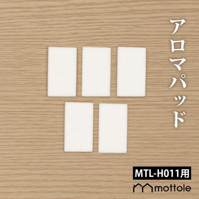 MTL-H011用アロマパッド 5枚セット MTL-H011P1 送料無料 mottole 替えパーツ アロマパッド mottole