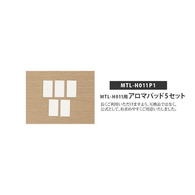 MTL-H011用アロマパッド 5枚セット MTL-H011P1 送料無料 mottole 替えパーツ アロマパッド mottole 02