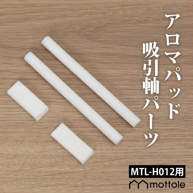 MTL-H012用アロマパッド・吸引軸パーツ MTL-H012専用 アロマパッド MTL-H012P1 mottole アロマパッド 吸引軸パーツ mottole