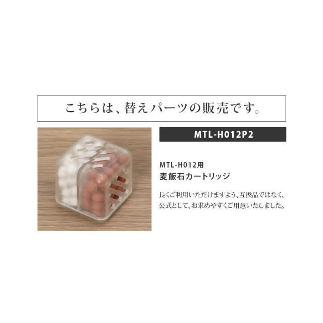 MTL-H012専用 麦飯石カートリッジ MTL-H012P2 mottole カートリッジ|mottole|02