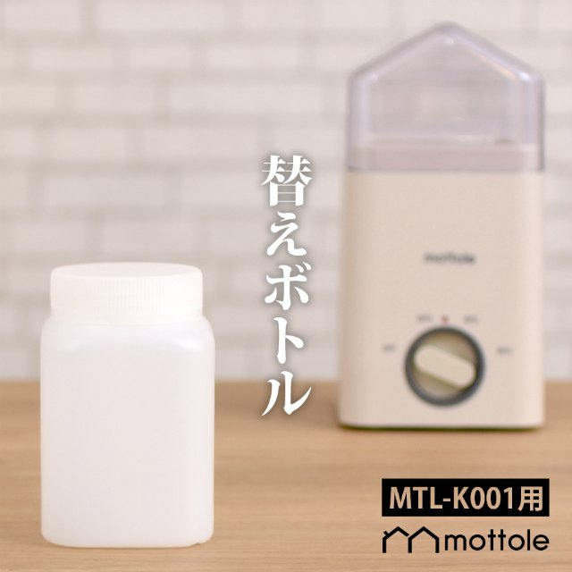 MTL-K001専用 替えボトル MTL-K001P1 mottole スペア|mottole