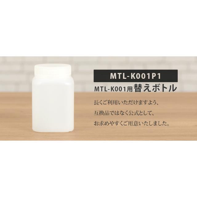 MTL-K001専用 替えボトル MTL-K001P1 mottole スペア|mottole|02