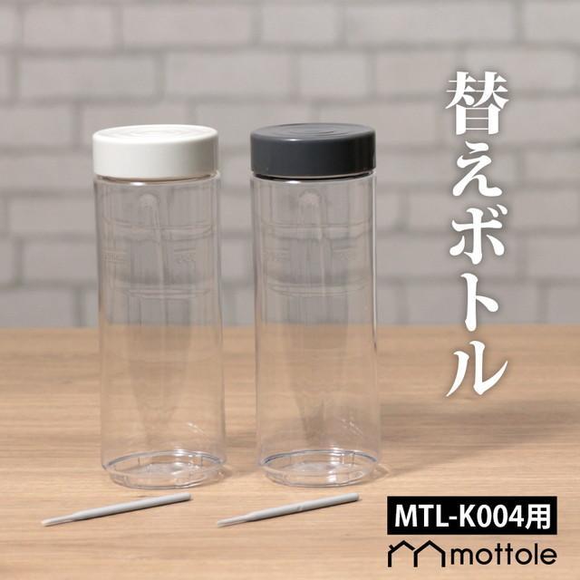 MTL-K004用替えボトル MTL-K004P1 mottole MTL-K004 替えボトル スペア パーツ|mottole
