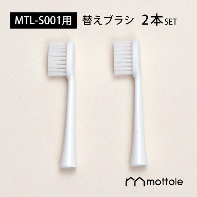 MTL-S001用替えブラシ 2 本セット MTL-S001P1 送料無料 スペア mottole