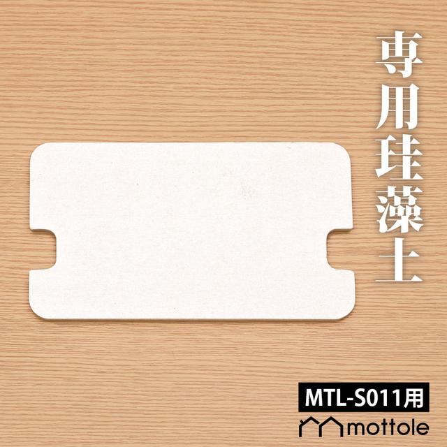 MTL-S011用珪藻土 MTL-S011P1 mottole 珪藻土 スペア パーツ|mottole
