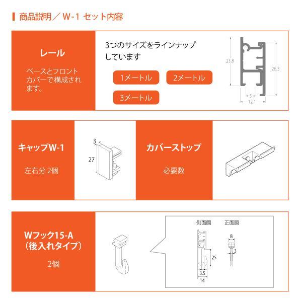 トーソー ピクチャーレールセット W-1 2メートル(耐荷重15kg) mottozutto 02