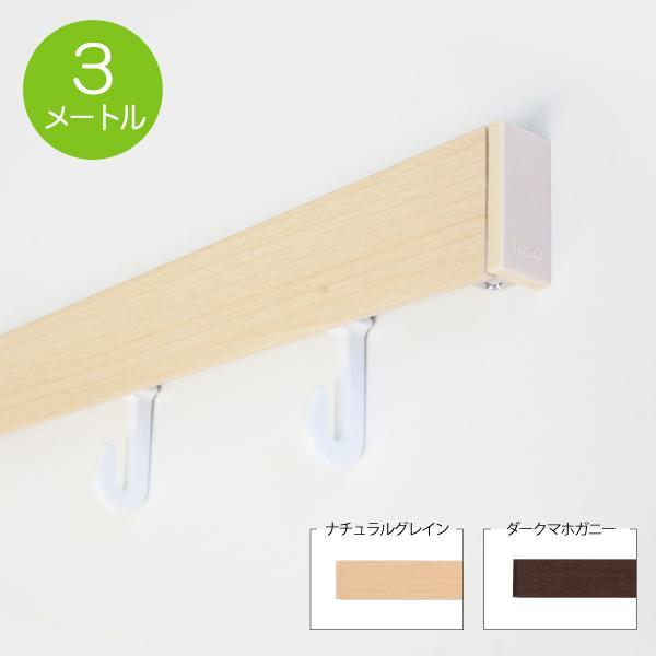 トーソー ピクチャーレールセット W-1 3メートル(耐荷重15kg) mottozutto