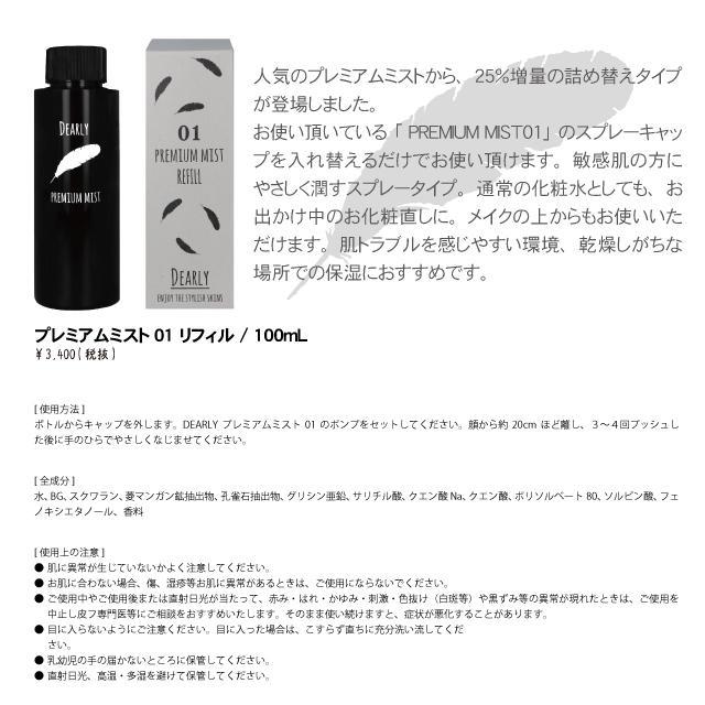 【さらに1個プレゼント】化粧水 ローション スキンケア  DEARLY プレミアムミスト REFILL 01 シェモア motu-play 02