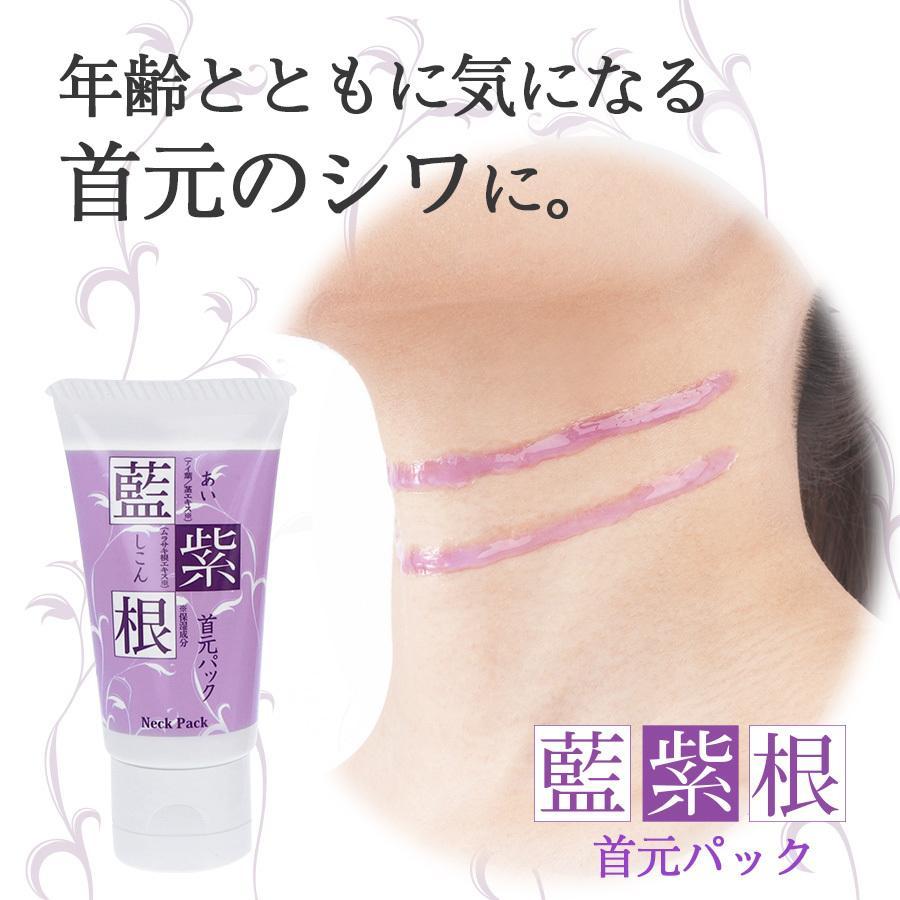 藍と紫根の首元パック  パック クリーム 首もと 首元 首筋 ボディケア シコン 化粧品 シェモア motu-play