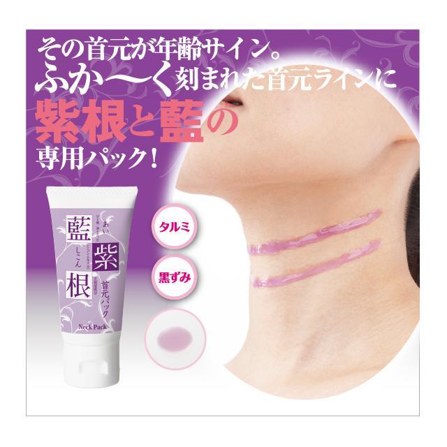藍と紫根の首元パック  パック クリーム 首もと 首元 首筋 ボディケア シコン 化粧品 シェモア motu-play 02