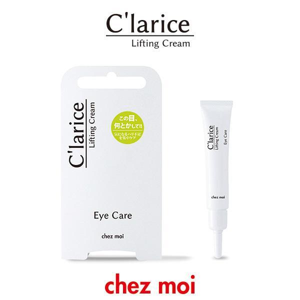 C'larice Eye Care(クラリス 目元ケア) Lifting Cream リフティングクリーム  目元 目もと ハリ クリーム スキンケア 化粧品 シェモア motu-play