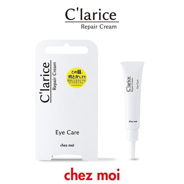 C'larice Eye Care(クラリス 目元ケア) Repair Cream リペアクリーム  目元 目もと 小じわ対策 クリーム スキンケア 化粧品 シェモア motu-play