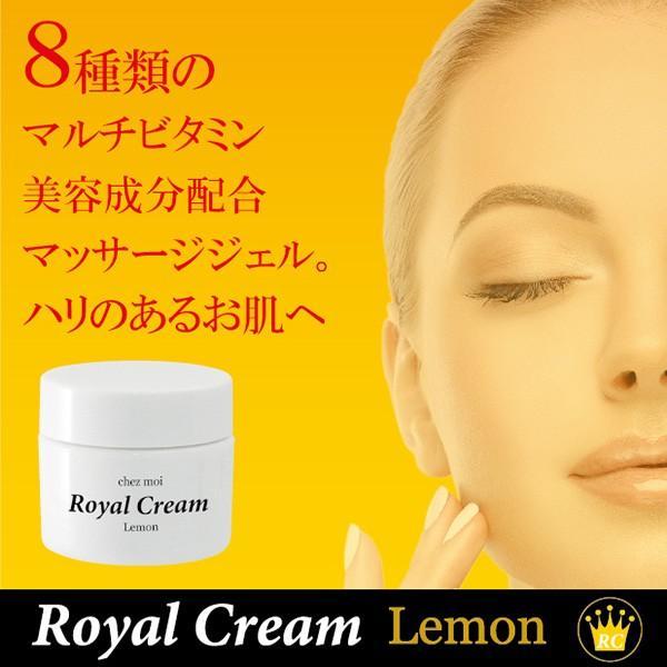 Royal Cream Lemon (ロイヤル クリーム レモン) クリーム マッサージ ジェル ゲル スキンケア 化粧品 シェモア motu-play