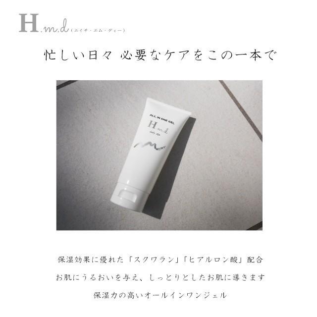 化粧水 ローション スキンケア H.m.d オールインワンジェル シェモア motu-play 02