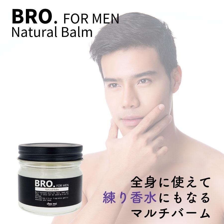 メンズ 男性用 バーム BRO. FOR MEN Natural Balm   ヘアワックス 練り香水 ボディの保湿 シェモア|motu-play