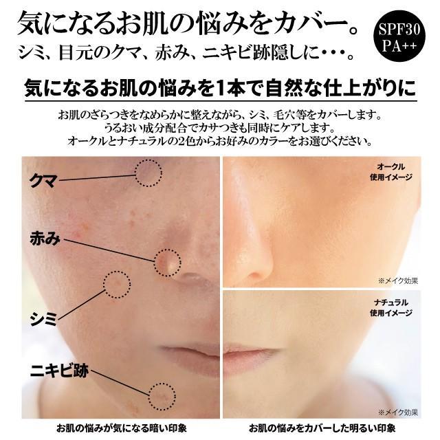 BBクリーム メンズ BRO.FOR MEN BB Cream(ナチュラル/オークル)  男性用 ファンデーション コンシーラー シェモア|motu-play|04