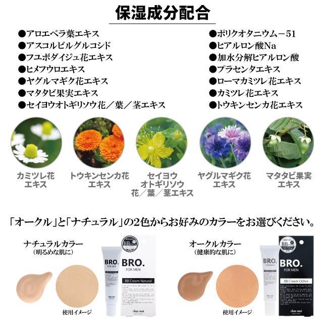 BBクリーム メンズ BRO.FOR MEN BB Cream(ナチュラル/オークル)  男性用 ファンデーション コンシーラー シェモア|motu-play|06