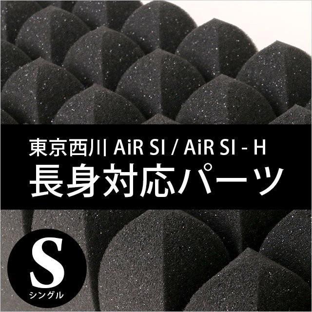 西川エアー 長身対応パーツ シングル 97×12cm AiR SI/SI-H マットレス専用|moufukan