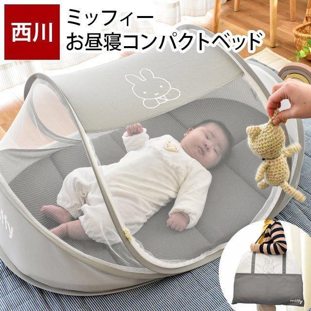西川 ベビーお昼寝コンパクトベッド ベビーベッド ミニサイズ ミッフィー 蚊帳 ドーム型 洗える敷き布団 バッグ付き baby
