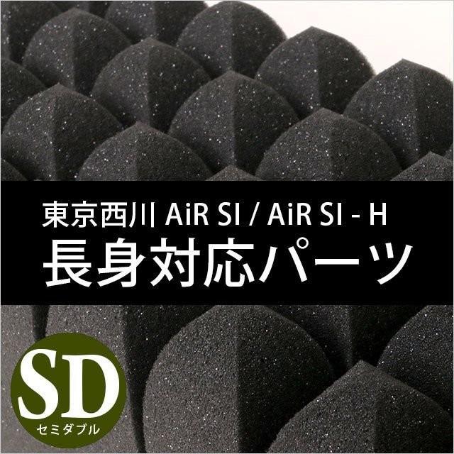 西川エアー 長身対応パーツ セミダブル 120×12cm AiR SI/SI-H マットレス専用|moufukan