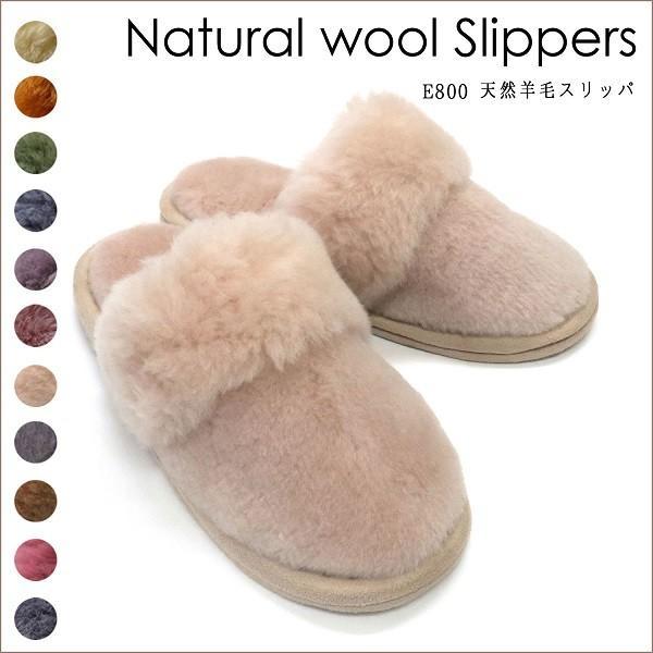 ムートンスリッパ ムートンブーツ 素足で履ける 洗える リアル天然羊毛 スリッパ あったか ルームシューズ デラックスタイプ レディース メンズ ふわふわ E800|mouton888|09