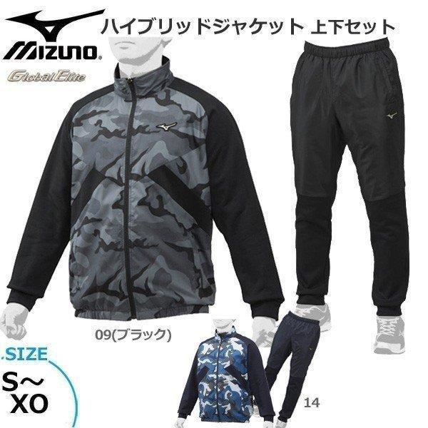 野球 ウェア トレーニング ニット 布帛ハイブリッドジャケット&パンツ 上下セット メンズ ミズノ MIZUNO グローバルエリート