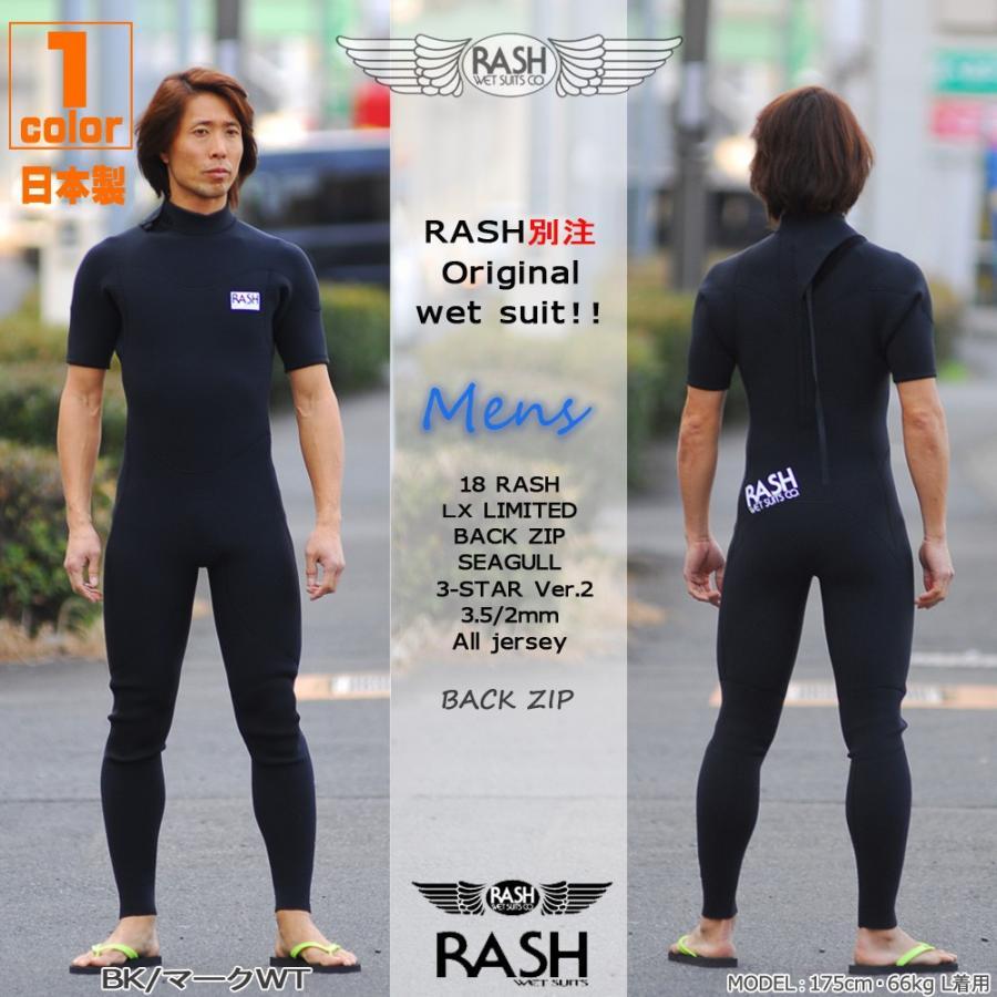 世界有名な サーフィン ウェットスーツ 18 LX RASH(ラッシュ) LX 18 LIMITED バックジップ シーガル サーフィン ハイストレッチ 3.5/2mmオールジャージ ウエットスーツ, 楽譜ネッツ:9934b207 --- persianlanguageservices.com